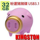 Kingston 32GB 32G USB3.1 DTCNY19/32GB 2019 豬仔 造型 隨身碟 金士頓