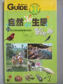 【書寶二手書T1/旅遊_NIZ】自然生態觀察趣25條生態旅遊路線實地探訪_上旗文化編輯部