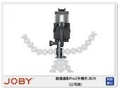 【免運費】JOBY 直播攝影Pro2手機夾 JB39 (公司貨)