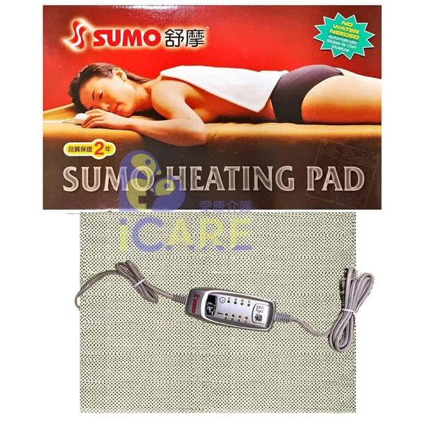 舒摩SUMO濕熱電毯熱敷墊 4段控制型 YL-076 14x20吋+愛康介護+