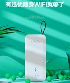 路由器 隨身wifi無限流量免插卡迅優移動網絡熱點4g無線路由器筆記本電腦物聯便攜 JD曼慕衣櫃