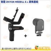 智雲 ZHIYUN WEEBILL S + 跟焦器組 相機三軸穩定器 微單 單眼 防抖 手持 雲台 公司貨