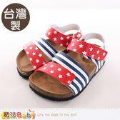 零碼特價出清童鞋 台灣製兒童涼鞋 魔法Baby