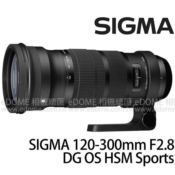 SIGMA 120-300mm F2.8 DG OS HSM Sports (24期0利率 免運 恆伸公司貨三年保固) 防手震鏡頭
