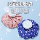 【珍昕】冰溫兩用敷袋 兩款尺寸可選 顏色隨機出貨(大款直徑約21cm、小款直徑約15cm)保暖袋/冷敷袋