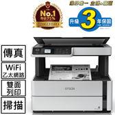 EPSON M2170 三合一雙網 黑白連續供墨複合機【送黑墨+登錄三年保固】