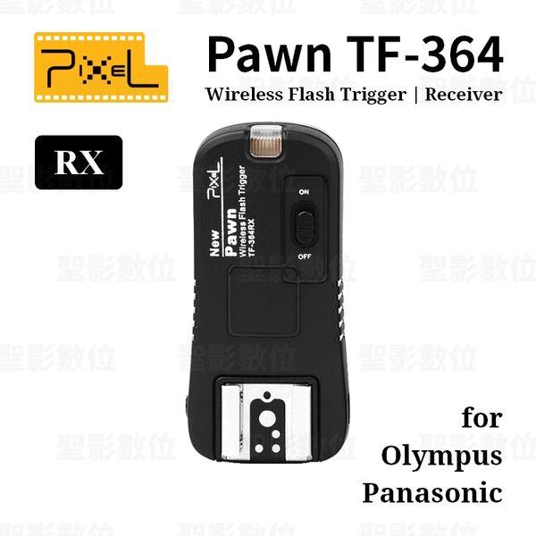 【聖影數位】Pixel 品色 Pawn TF-364 RX《for Olympus/Panasonic》閃燈無線接收器 快門接收器 2.4G 公司貨