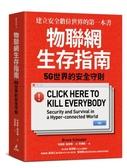 物聯網生存指南: 5G世界的安全守則【城邦讀書花園】