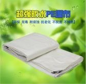 防曬布 加厚PE篷布彩條布貨車防雨布防水布防曬汽車篷布油布塑料布MKS  瑪麗蘇