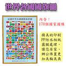 世界各國國旗圖 世界國旗 海報 掛圖 防水布 居家、辦公佈置 知識教育好幫手