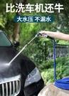 高壓洗車水槍水搶家用神器伸縮水管軟管噴頭沖汽車工具機澆花套裝  MKS免運