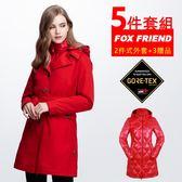 FOX FRIEND  女款 兩件式GORE-TEX+羽絨 長版風衣/外套 1961 紅