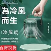 【新北現貨可自取】迷你冷風機 空調扇 噴水噴霧加濕 小型風扇 USB電扇 冷風機 製冷機 冷風扇