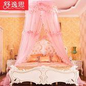 蚊帳 圓頂吊頂蚊帳公主風吊掛式宮廷圓形1.5米1.8m床幔雙人家用 nm12400【野之旅】