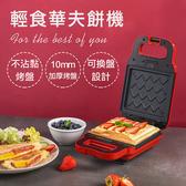 【日本Sakura】|三色輕食華夫鬆餅機 三明治機(可替換烤盤)|※內附三明治烤盤 下午茶製作 早餐製作