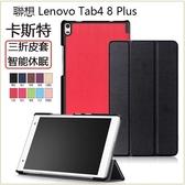 卡斯特 聯想 Lenovo Tab4 8 Plus TB-8704F/N 8704X 平板皮套 防摔 支架 超薄 三折 智能休眠 自動吸附