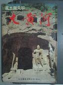 【書寶二手書T5/社會_QGI】風土與文明-大黃河_民76