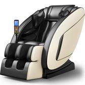 沙發按摩椅 新款家用全身太空艙多功能電動小型按摩器全自動揉捏4d智慧按摩椅交換禮物dj