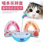 貓玩具 轉盤球逗貓神器棒寵物益智用品貓咪玩具   hh3619『miss洛羽』