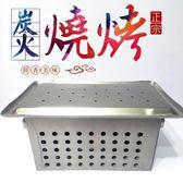 烤爐齊齊哈爾木炭烤肉鍋東北韓式燒烤爐戶外野餐燒烤架家用碳烤鍋 MKS交換禮物