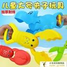 沙灘玩具機械手挖沙玩雪手夾河馬螃蟹兒童蝦鉗子【小玉米】