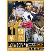 大陸劇 - 神醫華佗DVD (全33集) 庹宗華/水靈