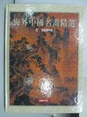 【書寶二手書T7/藝術_QHP】海外中國名畫精選(II)_元至明中葉
