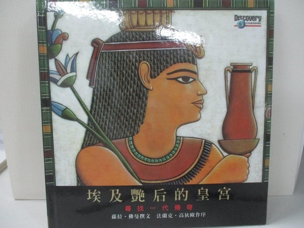 【書寶二手書T5/歷史_DW2】埃及豔后的皇宮_Laura Foreman