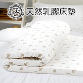 Jenny Silk.100%天然乳膠床墊.厚度5cm.3M排汗布套.標準雙人.馬來西亞進口【名流寢飾家居館】