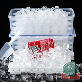 製冰盒冰格速凍器凍冰塊模具創意帶蓋冰格子【福喜行】