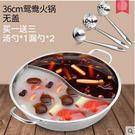 鴛鴦鍋36cm 火鍋盆加厚電磁爐專用鍋家...