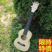 烏克麗麗ukulele-電箱版21吋椴木合板四弦琴樂器3款69x17【時尚巴黎】