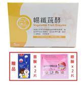 藤黃果+鳳梨酵素 暢纖蔬酵60s 【金奇】