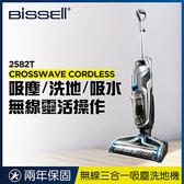 美國Bissell必勝 無線版三合一吸塵洗地機 2582T 比漾廣場