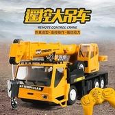 超大遙控吊車電動玩具車充電男孩汽車遙控車兒童吊機工程車模型 快速出貨