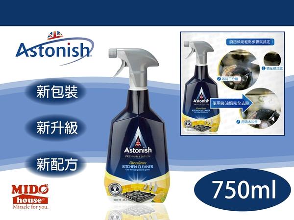 【團購優惠】英國Astonish 潔速效去污廚房清潔劑(柑橘味)-750ml《Mstore》