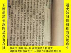 二手書博民逛書店罕見線裝書《古文辭類纂評註》奏議類上編6~10Y375074