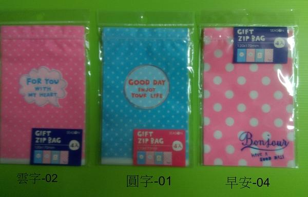 四季紙品 包裝夾鏈袋(大)-SA2103