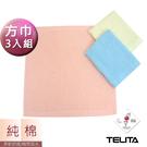 【TELITA】素色緞條易擰乾方巾(3入組)