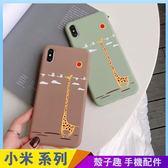 長頸鹿 紅米Note7 紅米6 手機殼 卡通手機套 保護殼保護套 加厚TPU磨砂軟殼 糖果殼