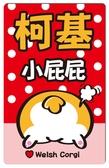 【悠遊卡貼紙】柯基小屁屁 # 悠遊卡/e卡通/感應卡/門禁卡/識別證/icash/會員卡/多用途卡片貼紙