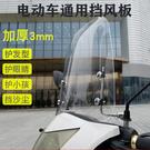 擋風板 適用臺鈴雅迪綠源愛瑪電動車擋風玻璃透明電摩電瓶車擋風罩防風板