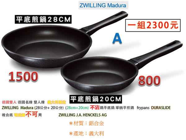 德國雙人牌 ZWILLING Madura (28公分+20公分) 不沾平底鍋 單柄平煎鍋 複合底 義大利製造