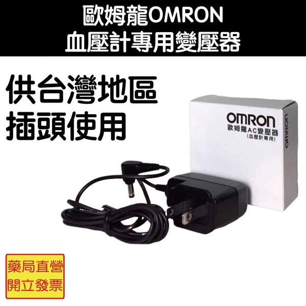 歐姆龍OMRON血壓計專用變壓器(適用HEM7320.HEM7310.HEM7230.HEM7210.JPN5.JPN500.JPN1.HEM8712.HEM7111)