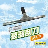 【VICTORY】不鏽鋼玻璃刮刀組35cm(附10入替換刮條)