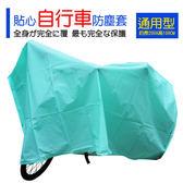 【腳踏車防塵套】自行車 防塵 防潑水 二輪車 變速車  S9196 [百貨通]