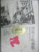【書寶二手書T8/翻譯小說_GQQ】用筷子吃蛋糕:一個德國女孩的上海人生_洪素珊