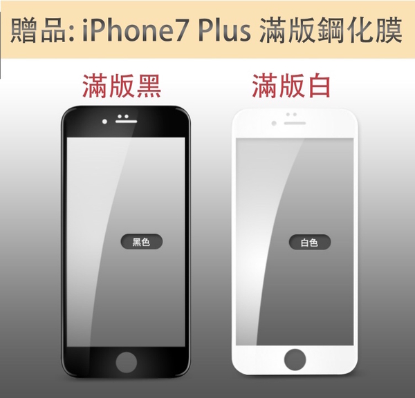 【送滿版3D玻璃貼】犀牛盾 2.0 iPhone 7、 iPhone 7 Plus  2代抗衝擊邊框、手機殼、保護框【公司貨】
