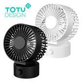 TOTU 無印風桌面可調式風扇 拓風系列
