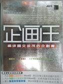 【書寶二手書T7/電腦_QNM】企劃王-編排圖文並茂的企劃書_竹島慎一郎